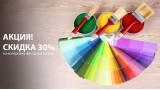 СКИДКА 30% - на колеровку фасадных красок