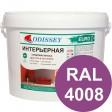 Краска интерьерная для стен фиолетовая RAL 4008 ВДАК-202 EURO - ведро 14 кг