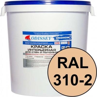 Краска интерьерная для стен персиковая RAL 310-2 ВДАК-202 ECON - евробак 45 кг