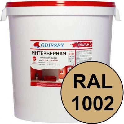 Краска интерьерная для стен песочная RAL 1002 ВДАК-202 PREMIUM - евробак 42 кг