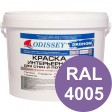 Краска интерьерная для стен сиреневая RAL 4005 ВДАК-202 ECON - ведро 14 кг
