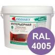 Краска интерьерная для стен сиреневая RAL 4005 ВДАК-202 EURO - ведро 14 кг