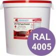 Краска интерьерная для стен сиреневая RAL 4005 ВДАК-202 PREMIUM - евробак 42 кг