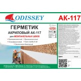 Герметик акриловый белый ODISSEY АК-117 - 0,9 кг