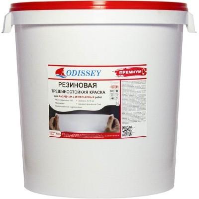 Резиновая трещиностойкая снежно-белая краска ODISSEY PREMIUM - 45 кг