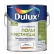 DULUX ПОЛЫ И ЛЕСТНИЦЫ - база BC - 2 литра