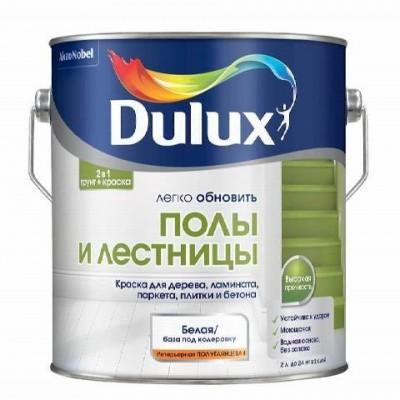 DULUX | ДЕЛЮКС ПОЛЫ И ЛЕСТНИЦЫ - база BW - 2 литра