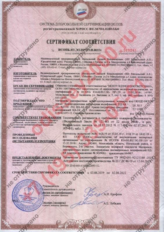 Сертификат соответствия стандартам КМ0, КМ1